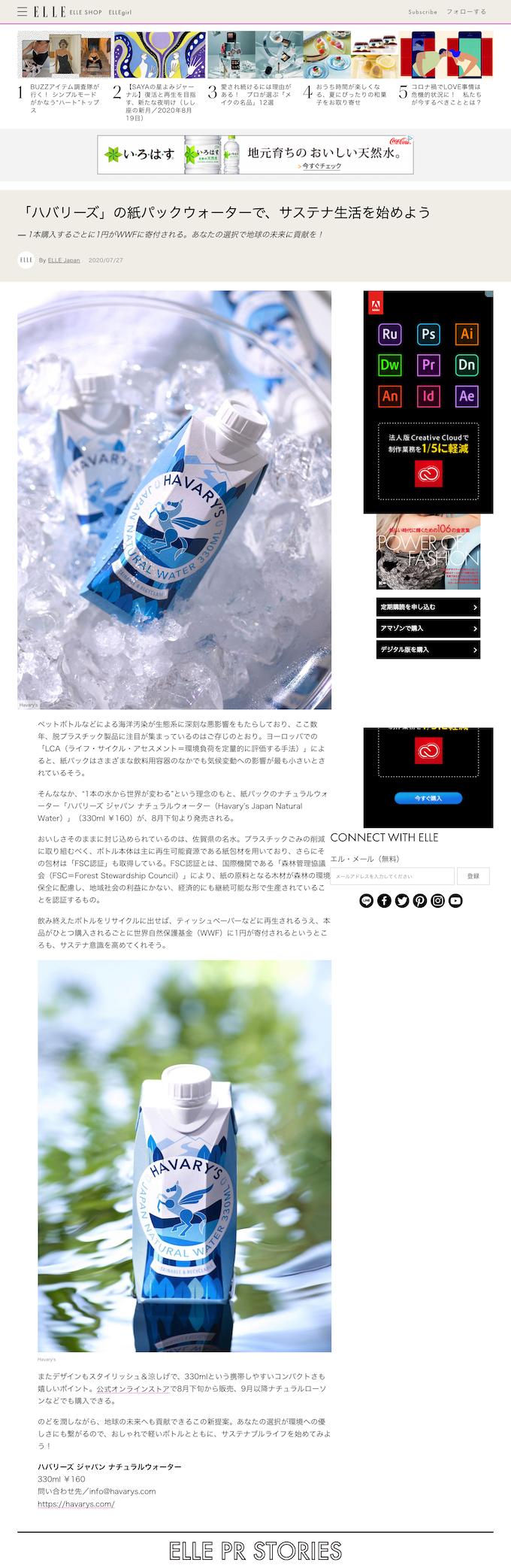ELLE JAPAN 矢野玲美 ハバリーズ HAVARY'S 紙パック ミネラルウォーター