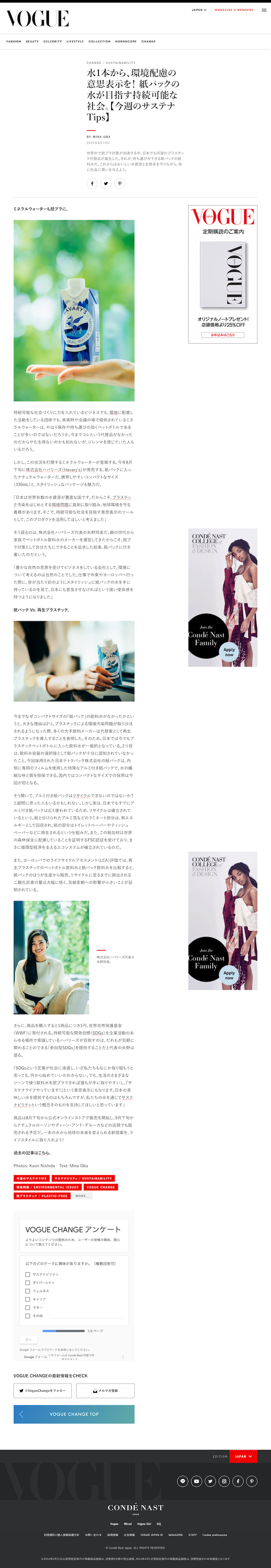 矢野玲美 ハバリーズ HAVARY'S 紙パックウォーター 紙パック水