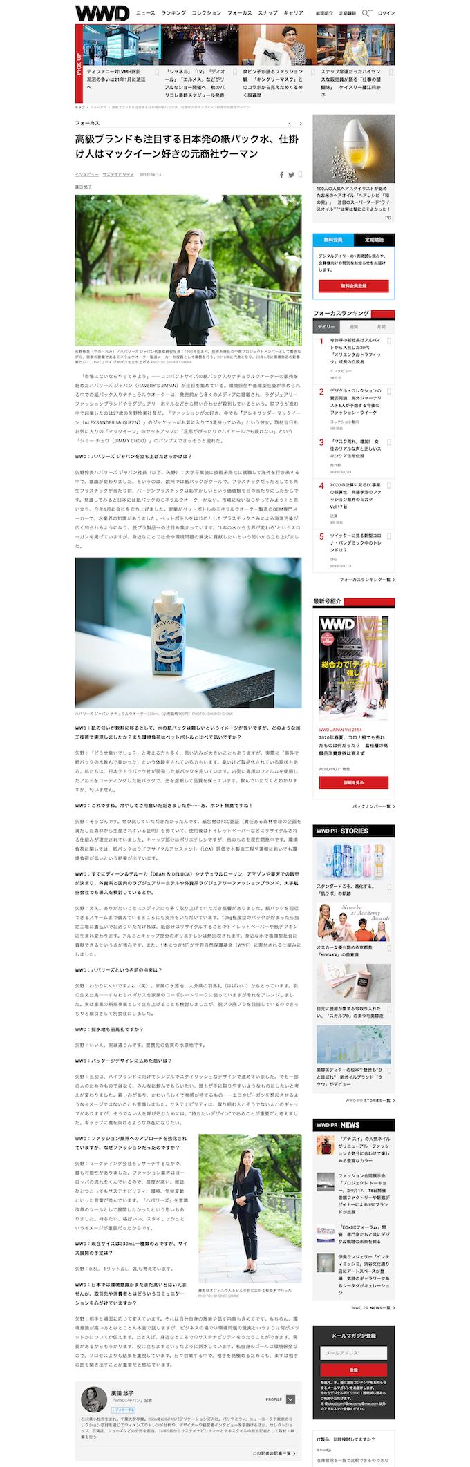 矢野玲美 ハバリーズ HAVARY'S  紙パック 水 紙パックウォーター