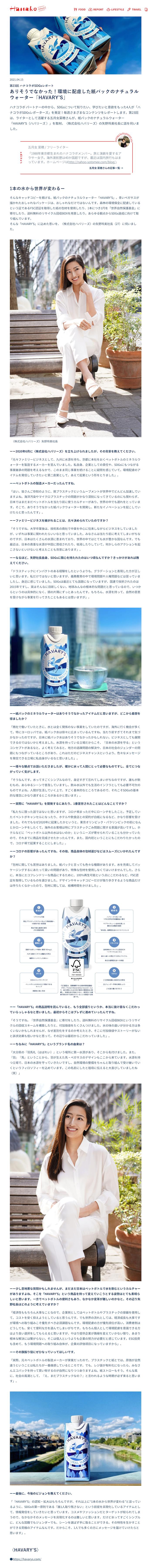 ハバリーズ HAVARY'S 矢野玲美